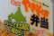 北海道限定の「やきそば弁当」は美味しいのだろうか?